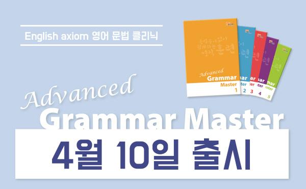 영어 문법 클리닉 - Advanced Grammar Master 출시